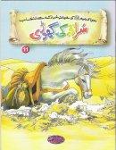 Å lese for å lære - et blikk på pakistansk barnelitteratur