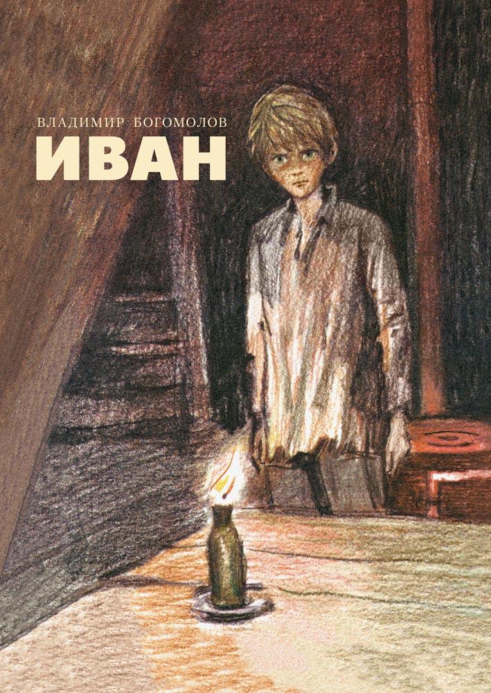 Leksjoner i overlevelse - Om andre verdenskrig i russisk barnelitteratur