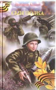 Katajev Regimentsønnen