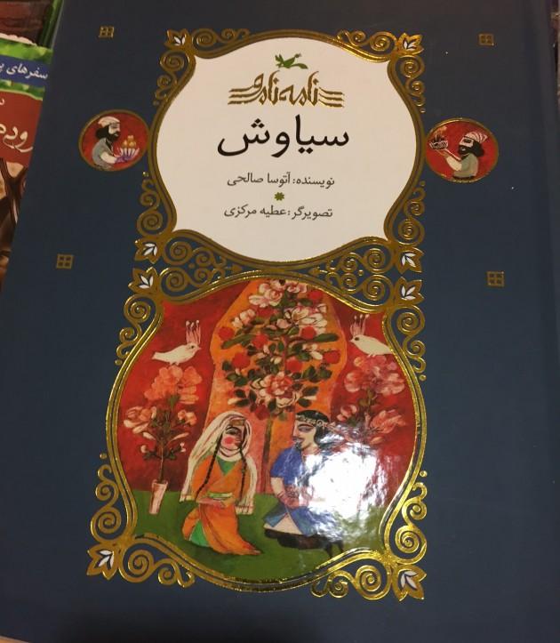 Barnelitteraturhistorie og leseprosjekt i skoler i fattige provinser