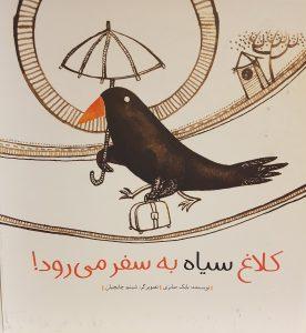 Noen få inntrykk av iransk barnelitteratur